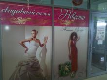 Невеста,свадебный салон в Белореченске.
