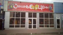 Магазин  одежды и обуви « Смешные Цены » по ул. Ленина 80\2 .