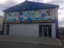 Дом, строительный магазин по ул. Мира, 2 .