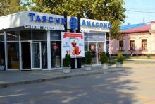 Tasche Anacond,магазин сумок и аксессуаров по ул.Ленина,131