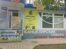 Умная книга, книжный магазин по ул. Ленина, 113 .