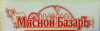 """Сеть магазинов """" Мясной Базарь """" ."""