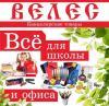 ВЕЛЕС,магазин канцтоваров по ул.Чапаева, 58Б .